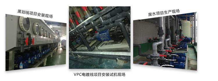 耐腐磁力泵工程案例
