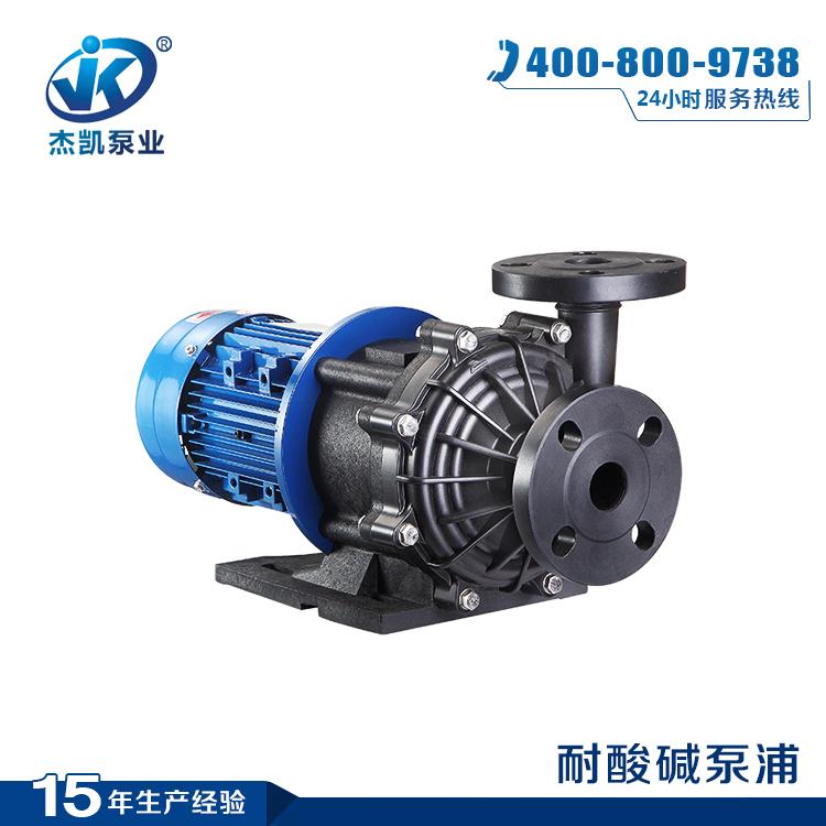 耐腐碱磁力泵